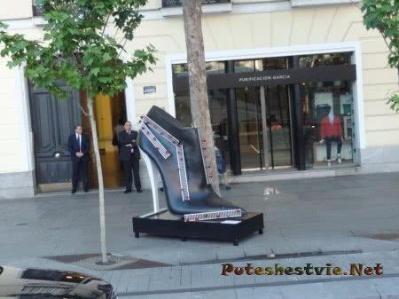 Туфля на обувной улице Мадрида