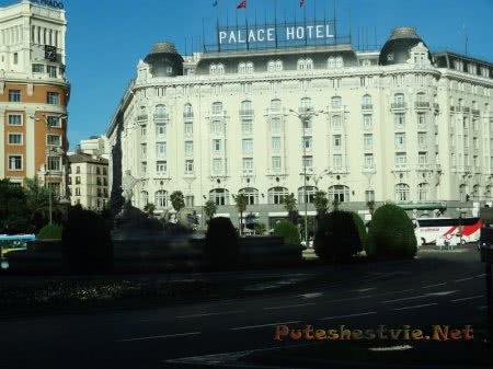 Здание Отеля Palace в Мадриде