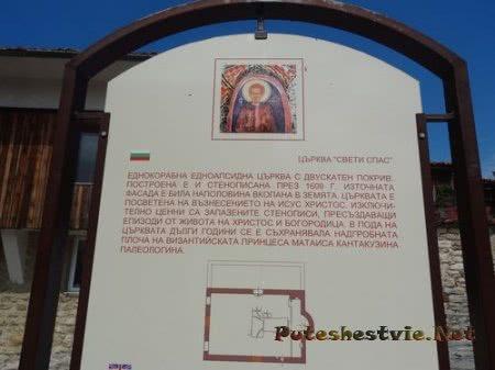 Информационная табличка у Церкви Сявтого Спаса в Несебре