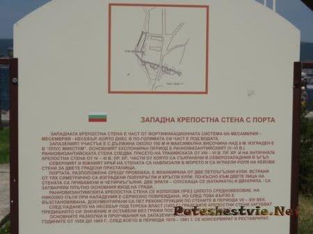 Информационная таблица на стене Несебра
