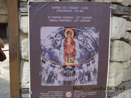 Табличка на Церкви Святого Стефана в Несебре