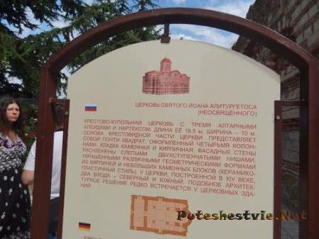 Табличка на церкви Иоанна Алитургетоса в Несебре