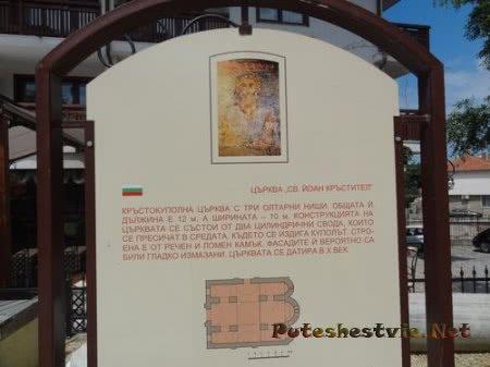 Информационная табличка на церкви Иоанна Крестителя в Несебре