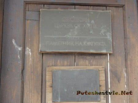 Табличка Церковь Святого Стефана памятник культуры