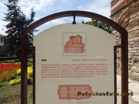Информационная таблица у церкви Христа Пантократора в Несебре
