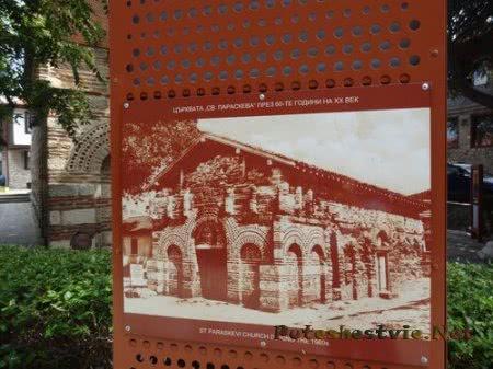 Информационанная табличка у Церкви Святой Праскевы в Несебре