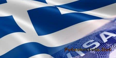 Мультивизы для россиян в Греции