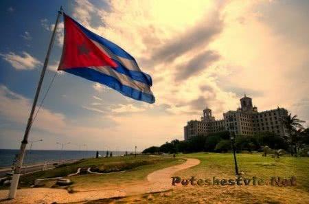Остров Свободы – Куба