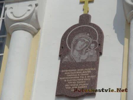 Плита с молитвой на стене Казанского собора Феодосии