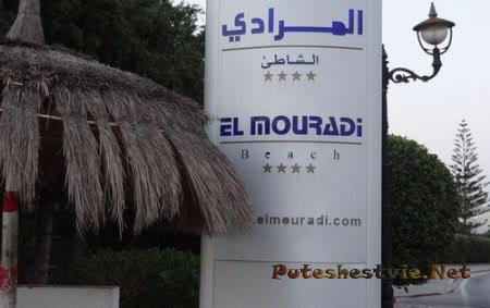 Отель «El Mouradi Beach 4*» в Хаммамете