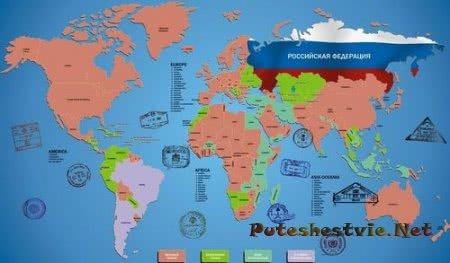 Где россиянам не нужна виза
