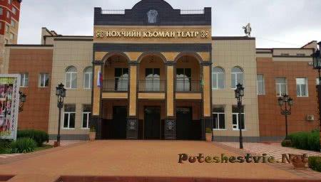 Чеченский государственный драматический театр имени Ханпаши Нурадилова