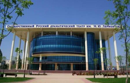 Грозненский русский драматический театр имени М.Ю. Лермонтова
