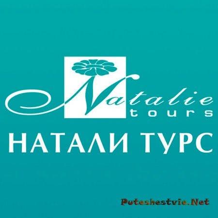 Natalie Tours