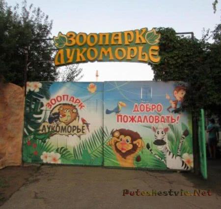 Зоопарк Лукоморье