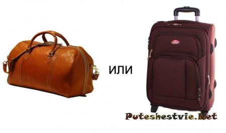 Что взять с собой на отдых сумку или чемодан