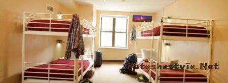 Как снять недорогой хостел?