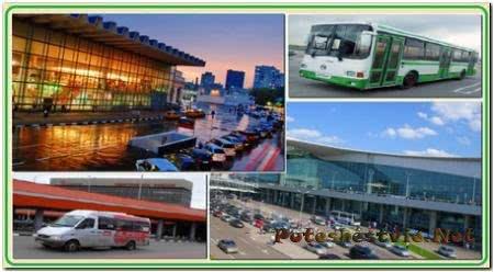 Как добраться с Курского вокзала до аэропорта Шереметьево?